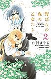 野ばらの森の乙女たち(2) (なかよしコミックス)