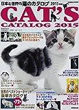 日本と世界の猫のカタログ 2015年版 アメリカ撮影の旅テキサスで暮らす素朴でビッグハートなネコたち (SEIBIDO MOOK)