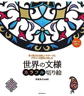 textile design of india royalty free patterns 畠中 光享 本