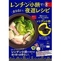 レンチン小鍋で! 太らない夜遅レシピ ― 電子レンジ&オーブンで使える特製レンチン小鍋つき (主婦の友生活シリーズ)