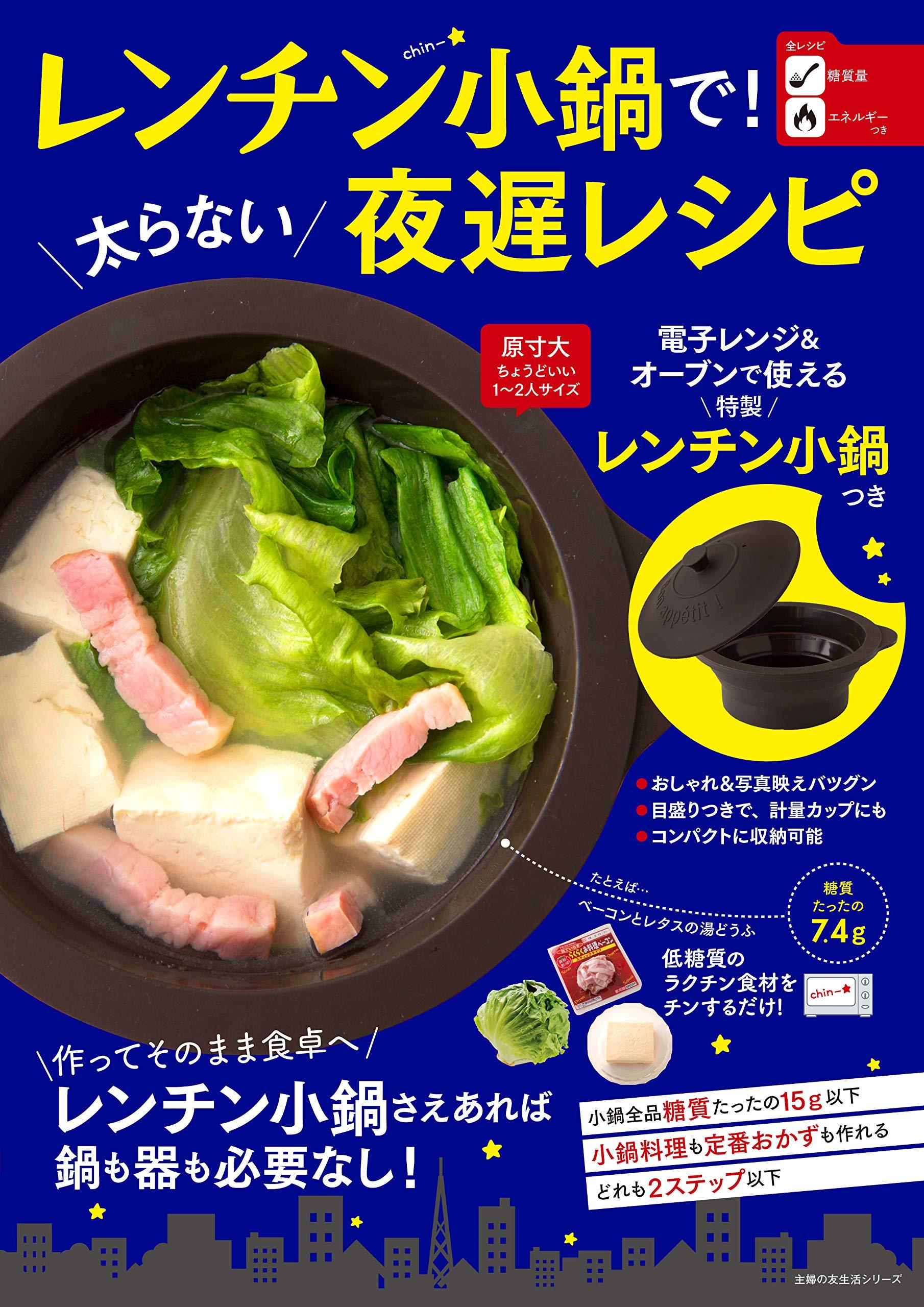 レンチン小鍋で!太らない夜遅レシピ 編集:主婦の友社