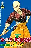 コータローまかりとおる!L(3) (週刊少年マガジンコミックス)