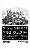 TinySRPG アルゴリズムブック: JavaScriptのコードで学ぶ シミュレーションRPGの処理