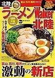 ラーメンWalker北陸2017 ラーメンWalker2017 (ウォーカームック)