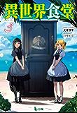異世界食堂 3 (ヒーロー文庫)