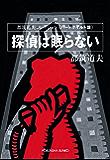 探偵は眠らない~都筑道夫コレクション〈ハードボイルド篇〉~ (光文社文庫)