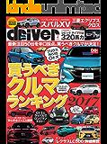 driver(ドライバー) 2017年 5月号 [雑誌]