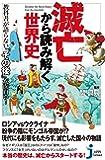 滅亡から読み解く世界史 (じっぴコンパクト新書)