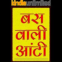 Bus wali Aunty (Hindi Edition)