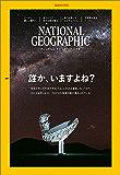 ナショナル ジオグラフィック日本版 2019年3月号 [雑誌]