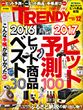 日経トレンディ 2016年 12月号 [雑誌]