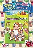 Milkshake Shake DVD (うごく絵本シリーズ)