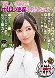 【アウトレット】「愛しい彼女は中出し便器に堕とされて…」 西田カリナ 西田カリナ エムズビデオグループ [DVD]
