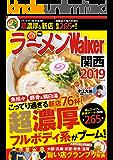 ラーメンWalker関西2019 ラーメンWalker2019 (ウォーカームック)
