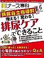 ナース専科 2017年6月号 (排尿自立指導/心電図)