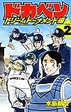 ドカベン ドリームトーナメント編 2 (少年チャンピオン・コミックス)