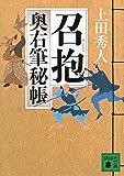 召抱 奥右筆秘帳(九) (講談社文庫)