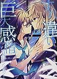 すれ違い巨大感情百合アンソロジー (百合姫コミックス)