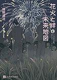 花火と絆と未来地図 いばきょ&まんちー : 4【特別版】 (シャレード文庫)