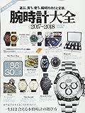 腕時計大全 2017~2018 (100%ムックシリーズ)
