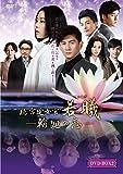 [DVD]続・宮廷女官 若曦(ジャクギ) ~輪廻の恋 第二部BOX