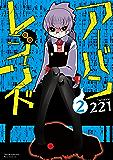 アーバンレジェンド(2)【電子限定特典ペーパー付き】 (RYU COMICS)