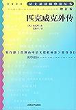 匹克威克外传 (语文新课标必读丛书:增订版)