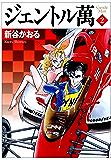 ジェントル萬 2 (MFコミックス フラッパーシリーズ)