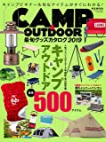 CAMP&OUTDOOR最旬グッズカタログ2019 (M.B.MOOK)