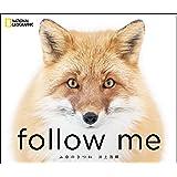 follow me ふゆのきつね