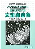 みんなの日本語初級〈2〉書いて覚える文型練習帳