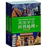 美国学生世界地理(英汉双语版)(套装上下册)(配套英文朗读音频免费下载)