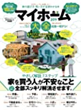 マイホーム大全2019 (100%ムックシリーズ)
