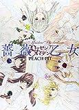 ローゼンメイデン画集「薔薇乙女」 (愛蔵版コミックス)