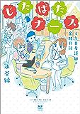 じたばたナース 4年目看護師の奮闘日記 (コミックエッセイ)