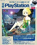 電撃PlayStation Vol.638 【アクセスコード付き】 [雑誌]