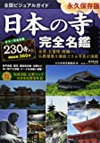 全国ビジュアルガイド 日本の寺 完全名鑑 (廣済堂ベストムック)