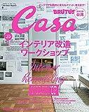 Casa BRUTUS(カーサブルータス) 2017年 10 月号 [雑誌]