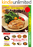 ジューシーで絶対おいしい鶏むね肉の食べ方 (楽LIFEヘルスシリーズ)