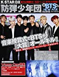 K-STAR DX 防弾少年団 BTS NEW AGE (DIA Collection)