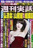 週刊実話 2018年 3/8 号 [雑誌]