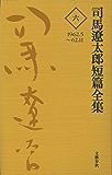 司馬遼太郎短篇全集 第六巻 (文春e-book)