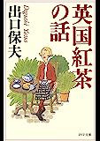 英国紅茶の話 (PHP文庫)