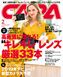 CAPA 2019年2月号 [雑誌]