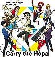 TVアニメ『弱虫ペダル GLORY LINE』エンディングテーマ「Carry the Hope」