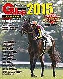 JRA重賞年鑑Gallop2015 (週刊Gallop臨時増刊)