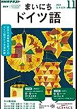 NHKラジオ まいにちドイツ語 2019年 11月号 [雑誌] (NHKテキスト)