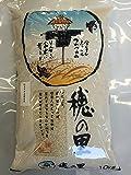 30年産 石川県産 加賀百万石 厳選 コシヒカリ 白米 10kg