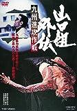 山口組外伝  九州進攻作戦 [DVD]