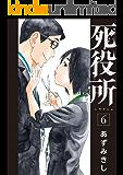 死役所 6巻: バンチコミックス